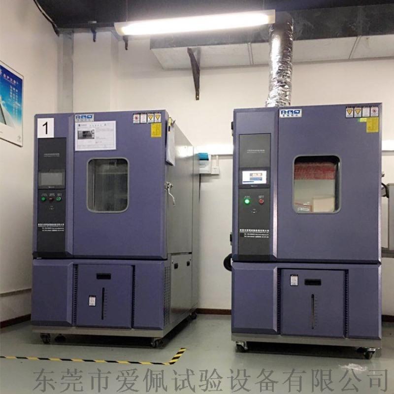 質檢室用高精度恆溫恆溼箱報價