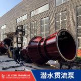 广东排涝站1.4QGB-355kw潜水贯流泵推荐