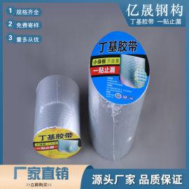 密封胶带 铝箔丁基胶带 生产厂家 多购优惠 亿晟钢构