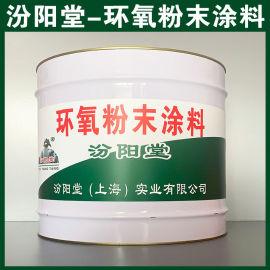 环氧粉末涂料、防水,防漏,性能好