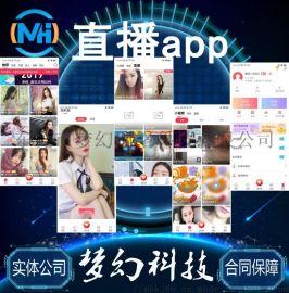 定制开发软件教育直播app一加多交友公众号直播商城