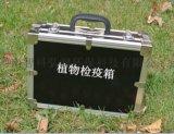 植物檢疫工具箱植物檢疫箱