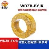 金環宇電線WDZB-BYJR0.75家裝工程軟線