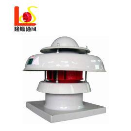 DWT-II型玻璃钢屋顶风机 离心式屋顶风机