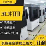 D列印服務手辦模型定製金屬打樣尼龍光敏樹脂SLA