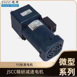 200W标准减速马达 JSCC精研电机 微型电机