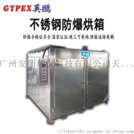 250℃内外不锈钢防爆烘箱-英鹏防爆烘箱