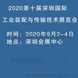 传输技术展-2020年第十届深圳国际工业装配与传输技术展