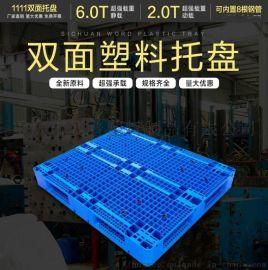 重庆塑料托盘、双面塑料托盘、塑料托盘厂家直销