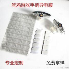 模切定制ITO导电膜 手机触摸屏吃鸡游戏导电膜