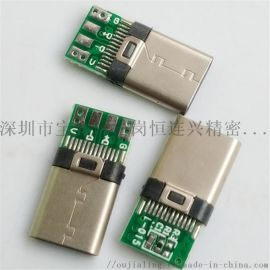 Type-c 带板** 24P铆合插头2.0板 10K 56K电阻焊线**