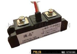 满志电子 150P单相交流固态继电器SSR-H380D150P