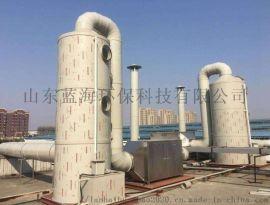蓝海环保设备酸雾废气净化塔