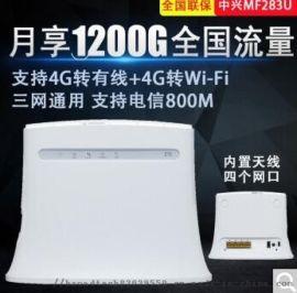 中兴 ZTE MF283U 4G无线路由器CPE