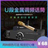 自主研发U段无线麦克风智能降噪话筒套装