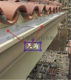 北京彩铝合金天沟檐沟雨水槽檐槽屋檐落水槽金属雨水管