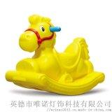 滚塑厂家生产加工定制各种儿童游艺设施 摇摇椅 木马