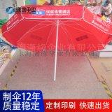 瀟緣傘業雨傘雨具批發定製、戶外遮陽傘、大太陽傘印刷