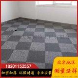 北京地毯商用办公地毯高密度圈绒地毯