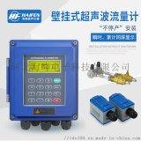 慶陽市外夾式|插入式|管段式超聲波流量計;源頭廠家