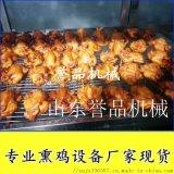 全自動燻雞爐送貨包郵-100公斤燒雞糖薰上色設備