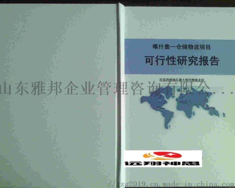 南京代写研究报告服务内容 代写软件项目可行性分析报告经验丰富