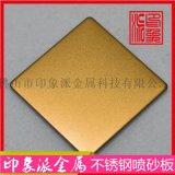 黃銅金不鏽鋼裝飾板材 佛山廠家噴砂不鏽鋼板現貨供應