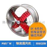 风臣厂家供应壁式低噪音轴流风机 SF-B工业通风