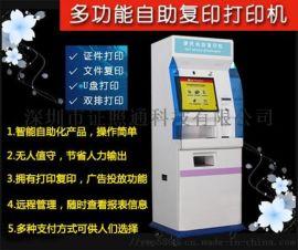 地铁自助无人打印复印机 自助打印复印扫描一体机