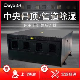 中央吊顶管道除湿机德业DY-C360DZ