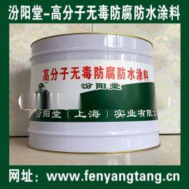 高分子无毒防水防腐涂料、地下室部位的防水防腐