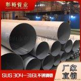 316l大口径管377*4.8不锈钢管厂家