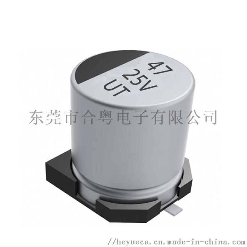东莞合粤47UF25V 6X7.7贴片铝电解电容