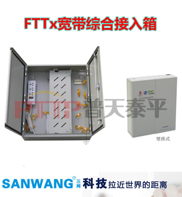 FTTX多媒体宽带箱