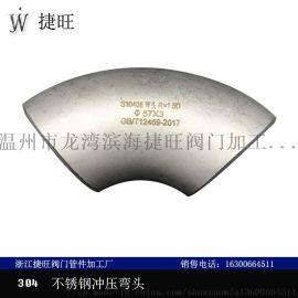 不锈钢焊接弯头温州冲压不锈钢90度弯头