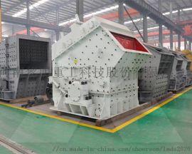 PF反击式破碎机 河南郑州 反击式破碎机
