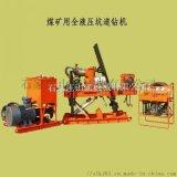 石家庄ZDY3200全液压坑道钻机生产厂家