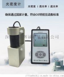 扩散板乳白磨砂玻璃透光率仪盖板OD值测试仪光密度计