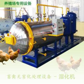 河南病死鸡湿化机、高温高压湿化机、小型湿化机