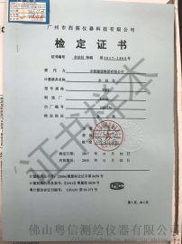 广东全站仪经纬仪水准仪RTK/GPS**检定证书
