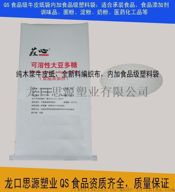 生产25kg食品级(食品级PE袋)牛皮纸袋,奶粉牛皮纸袋QS生产许可证