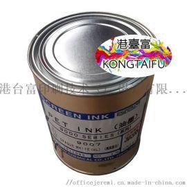 供应JUJO日本十条9000系列油墨 丝印油墨 高浓度白9007 不干胶油墨 丝网印刷PET油墨