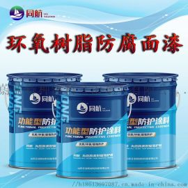 环氧树脂防腐面漆