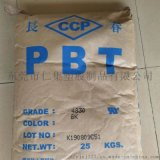 PBT塑胶原料台湾长春 4130 玻纤增强耐热