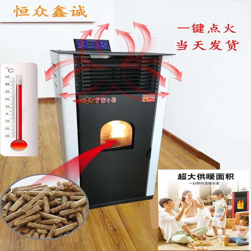 生物质颗粒取暖炉室内无烟家用节能全自动取暖炉