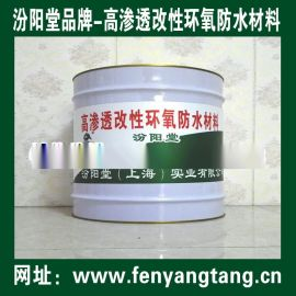 高渗透改性环氧防腐涂料/材料适用于清水池防水防腐
