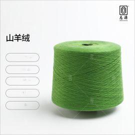 志源纺织 现货供应2/32NM细山羊绒 悬垂性好绒面**有色山羊绒线