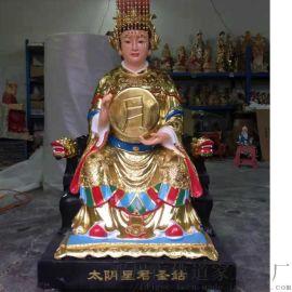 日月老母神像 先祖太阳神羲神像 羲和老母神像