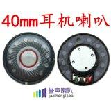 【耳机喇叭】40mm耳机喇叭  - 中国制造网