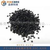 PC/ABS導電防靜電工程塑料